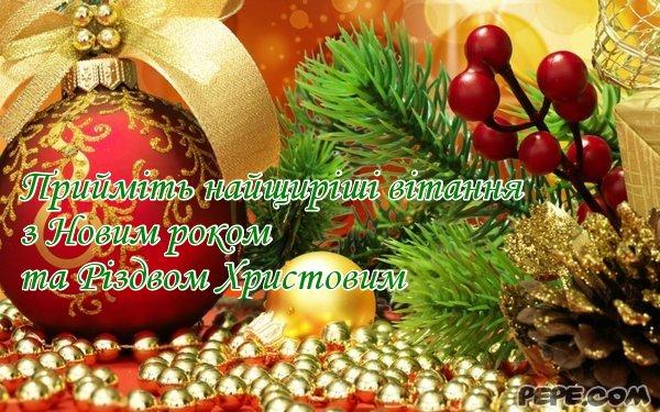 priiymit_naiyshchirishi_vitannya_z_novim_rokom_ta_rizdvom_hristovim_0