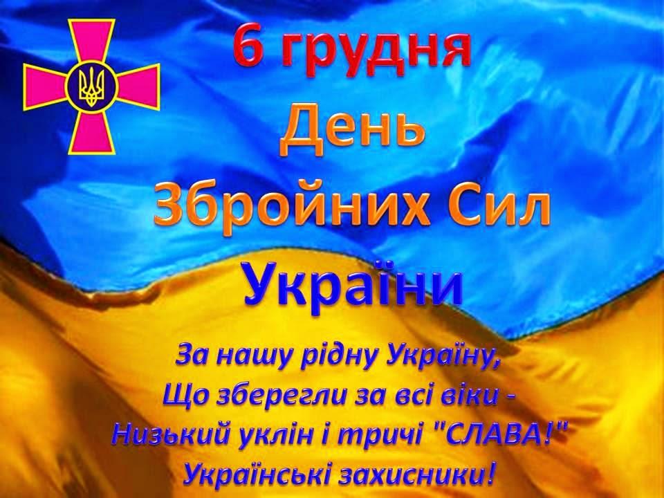 den_zbrojnikh_sil_ukrajini