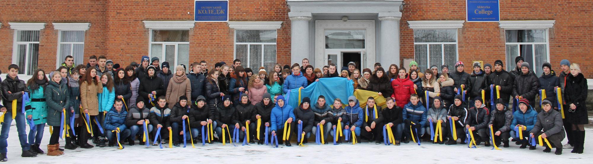 Охтирський коледж Сумського національного аграрного університету