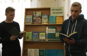 «Правова обізнаність – запорука успіху»  – виховний захід до Всеукраїнського тижня права.