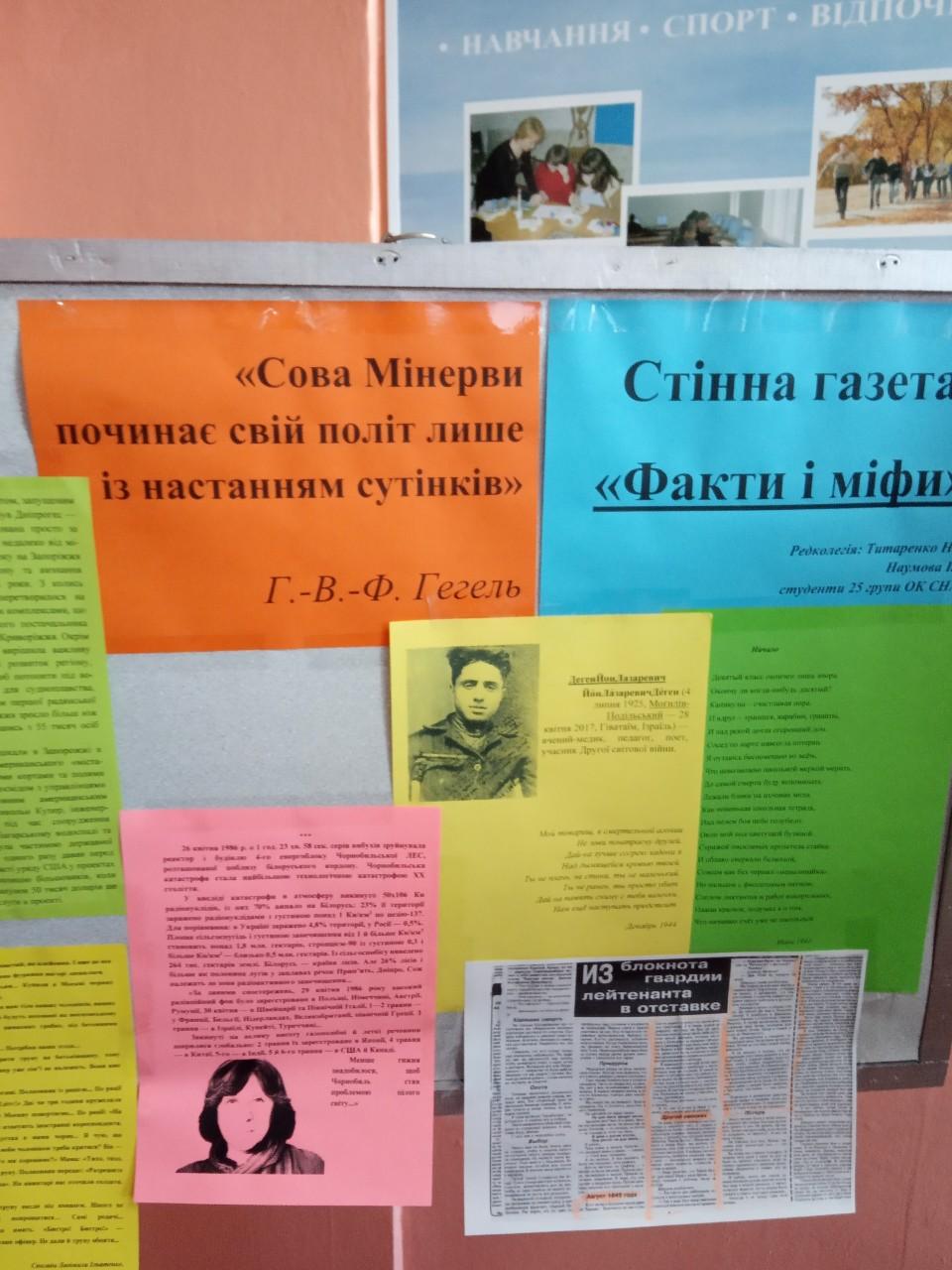 Стінна газета  «Факти і міфи» формує політичну культуру студентів.