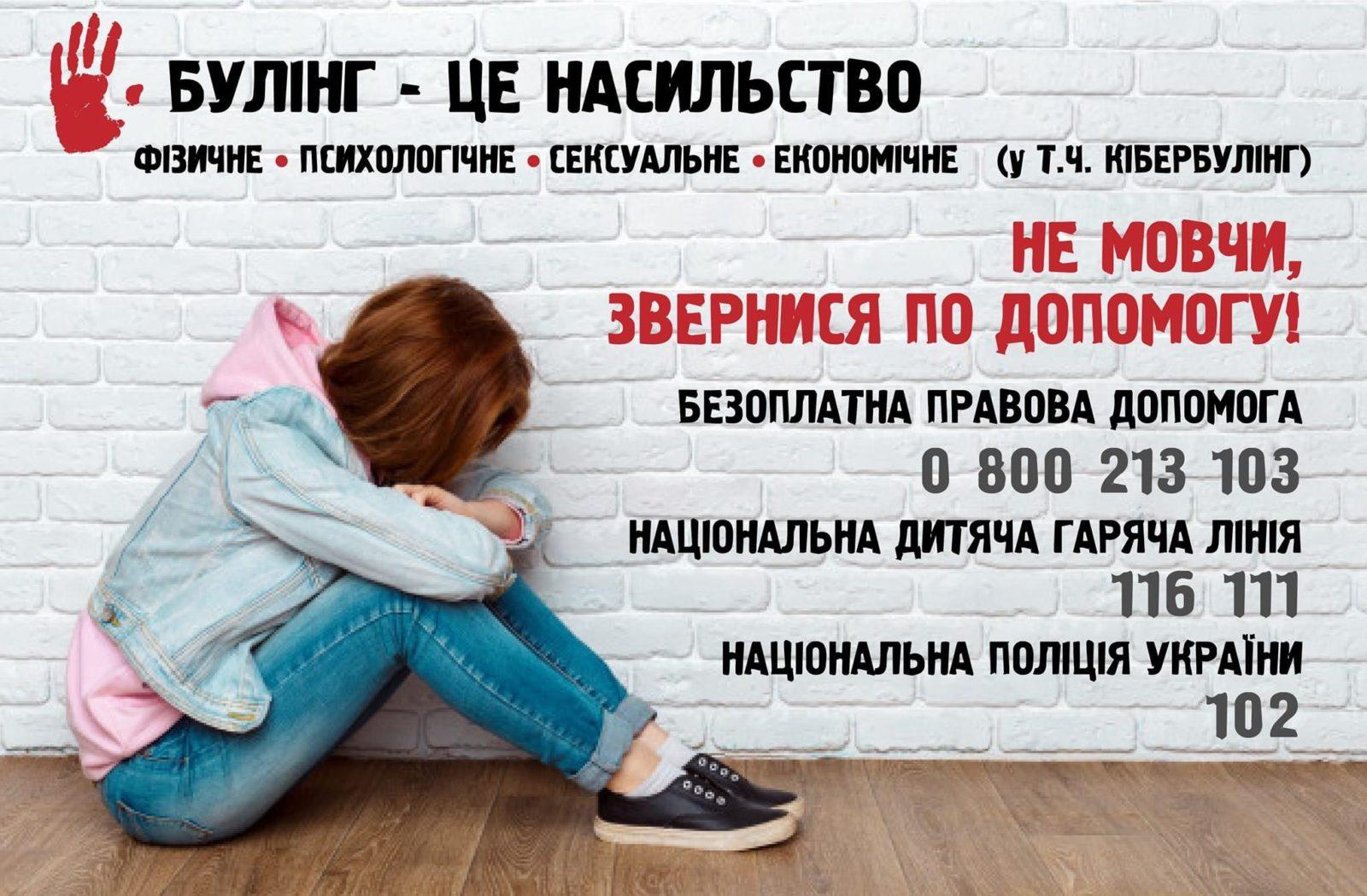 Міжнародний день протидії булінгу