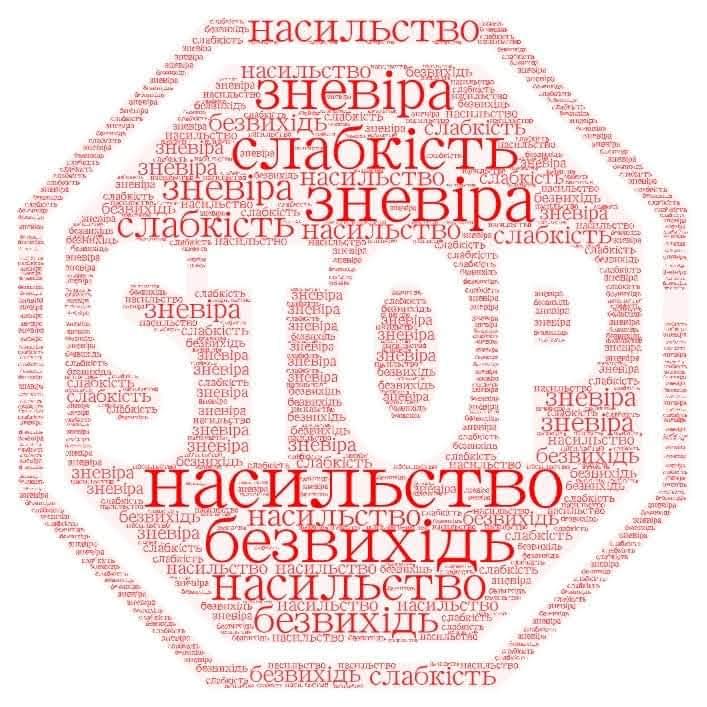 """Всеукраїнська щорічна акція """"16 днів проти насильства"""""""