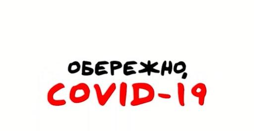 Профілактичні заходи «Короновірус COVID-19: профілактика інфікування і поширення»